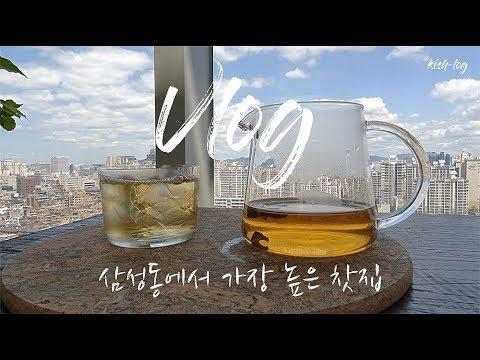 서울 카페 투어 [2] 세상 다 가진 뷰.. 티 컬렉티브 - 전망이 좋은 차 #강남카페
