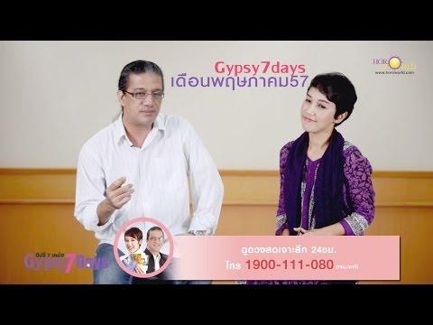 ดูดวงเดือนพฤษภาคม 2557 รายการ Gypsy7Days