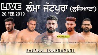 🔴 [Live] Lamma Jatpura (Ludhiana) Kabaddi Tournament 20 Feb 2019