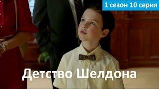 Детство Шелдона 1 сезон 10 серия - Русское Промо (Субтитры, 2018) Young Sheldon 1x10 Promo
