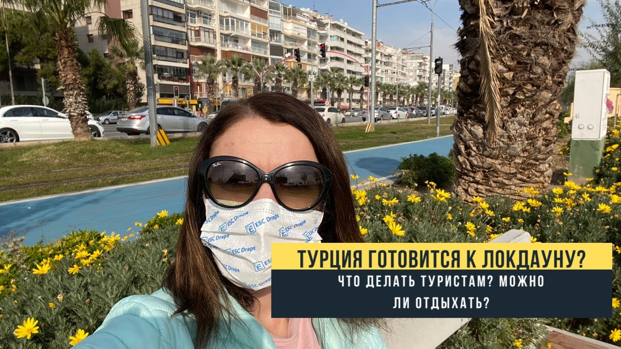 Турция идёт к локдауну? Какие запреты вводят? Что делать туристам?