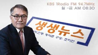 [LIVE] 생생뉴스 2020년 10월 7일 수요일 방송