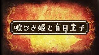 嘘つき姫と盲目王子 プロモーションムービー thumbnail
