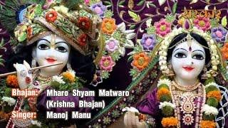 Mharo Shyam Matwaro (Krishna Bhajan) | Sanskar Ke Bhajan Vol 9 | Manoj Manu