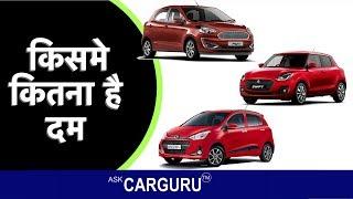 2019 Best mid Size Hatchback, Suzuki Swift, Hyundai Grand i10 & Ford Figo, A CarGuru opinion.