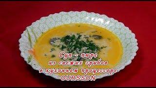 Суп-пюре из грибов в кухонном процессоре Oursson