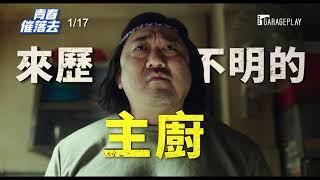 【青春催落去】電影預告 馬東石用妙計讓朴正民、丁海寅轉大人?!  1/17 立即發動!