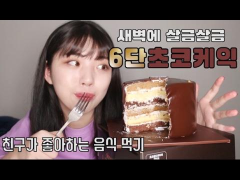 Chocolate Cake Mukbang