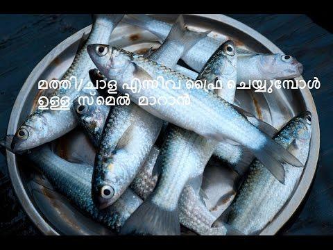 മത്തി ഫ്രൈ സ്മെല്  ഇല്ലാതാക്കാന്..How To Remove The Sardine Fish Fry Smell From Our Rooms/No.55