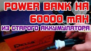 Power Bank на 60000 mAh з СТАРОГО АКУМУЛЯТОРА автомобіля