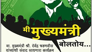 Me Mukhyamantri Boltoy Episode 4- CM Devendra Fadnavis