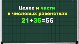 видео Математика 2 класс