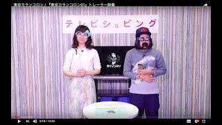 東京カランコロン / 『東京カランコロン01』トレーラー映像