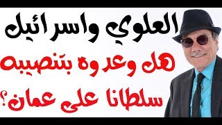 د.أسامة فوزي # 1323 - الوزير العماني الشيوعي بن علوي هل وعدوه بمنصب السلطان؟
