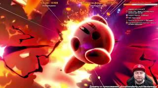 Стрим по заявкам: Super Smash Bros. Ultimate, Enter The Gungeon, Super Mario 3D World