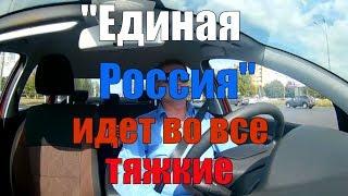 """Почему """"Единая Россия"""" в Тольятти идет на крайние меры? Все просто - нет доверия избирателей"""