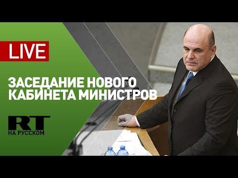 Мишустин проводит заседание нового кабинета министров — LIVE