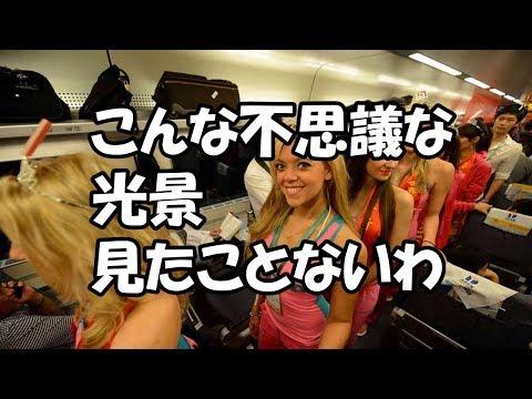 日本の電車である光景を目撃し外国人が衝撃を受ける!!「日本はおかしいよ!」親日家もびっくり仰天する日本の文化に驚愕【海外の反応】