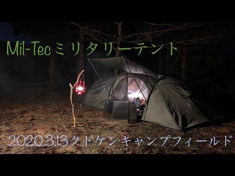 【ソロキャンプ】Mil-Tecミリタリーテントにユニフレーム薪グリルラージ&アラジンブルーフレーム🔥