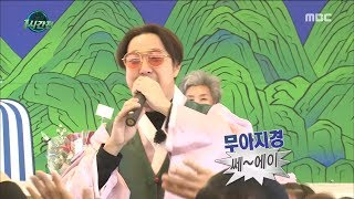 [Infinite Challenge] 무한도전 - haha was invited to a 70th birthday