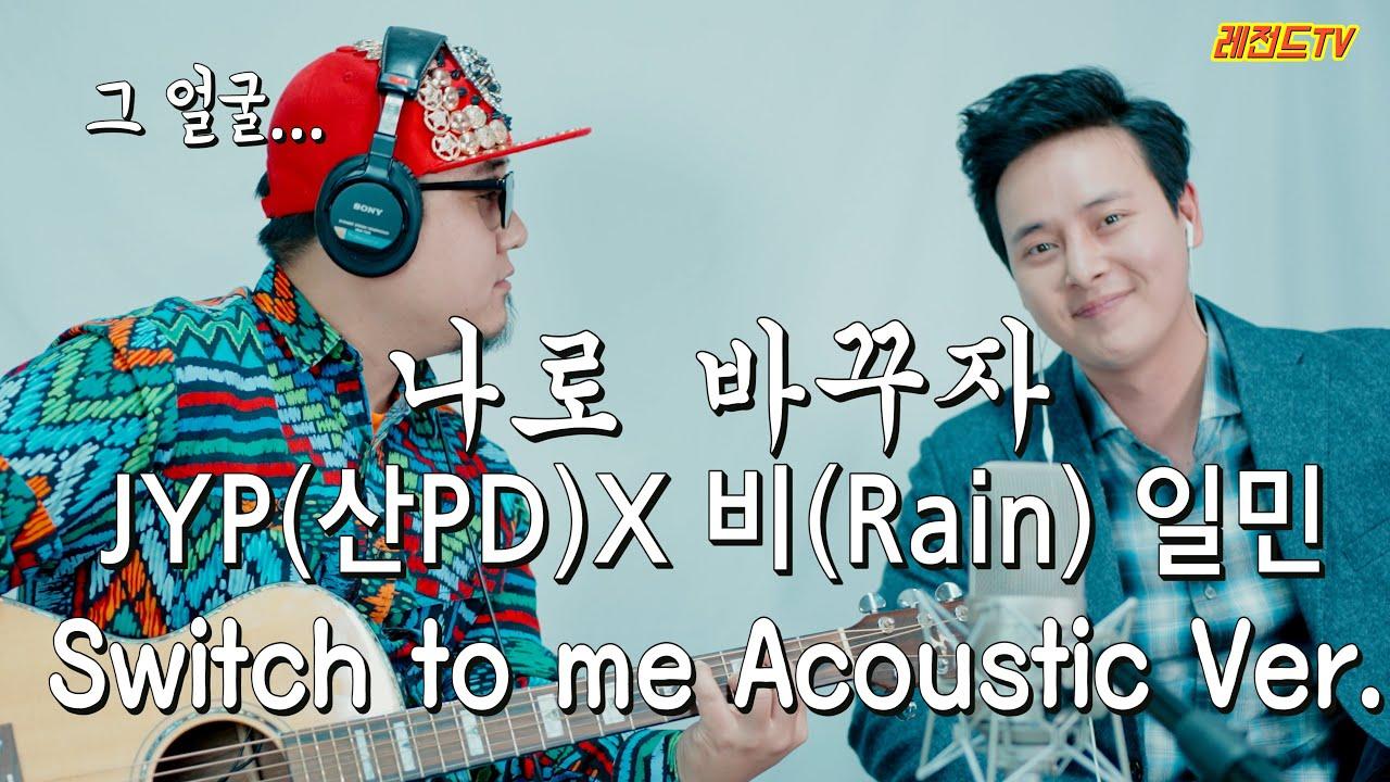 RAIN(비) X 박진영 - 나로 바꾸자 Acoustic Cover by 일민 X 산PD 어쿠스틱 기타 커버