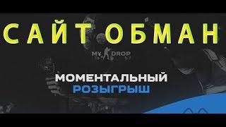 """(CS:GO) Открытие кейсов на сайте """"mydrop.ru"""""""