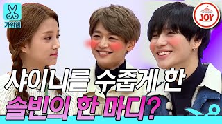 [TV조선 조이] 샤이니(SHINee)와 녹화장을 수줍게 만든 솔빈의 한 마디는 무엇?! #TVCHOSUNJ…