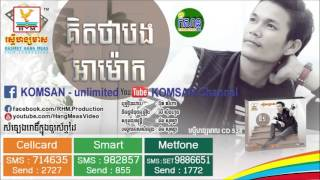 vuclip គិតថាបងអាមោក - ប៊ុត សីហា   RHM CD Vol 538 - 05    2015