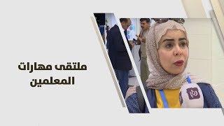 ملتقى مهارات المعلمين 2019