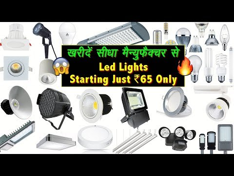 Buy Cheapest Led Lights Directly From Manufacturer | Led Lighting Panels | Indoor & Outdoor Lighting