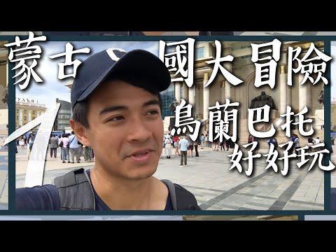 蒙古國大冒險:烏蘭巴托好好玩! Mongolia vlog EP1 ...