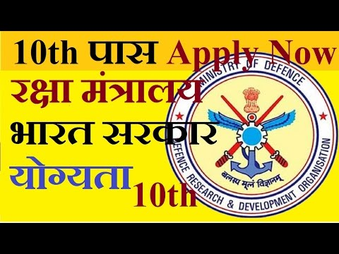 10th Pass Apply Now For Different Post In ministry Of defence  | Govt. Of india |