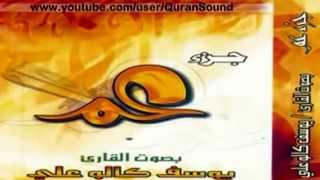 Qari Yousuf Kalo (Al-Fatiha)