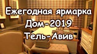 511.Выставка мебели-2019.Все для дома.Тель-Авив