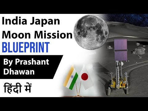 India Japan Moon Mission - Blueprint - Current Affairs 2020 #UPSC