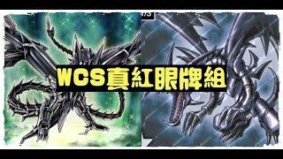 【遊戲王Duel Links】WCS真紅眼黑龍牌組│針對現環境WCS調整