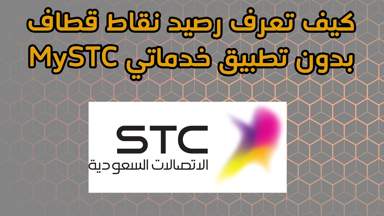 كيف تعرف رصيدك في نقاط قطاف بدون تطبيق Mystc الاتصالات السعودية Youtube