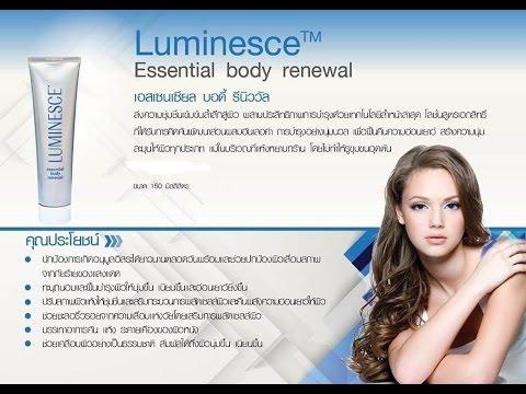 JEUNESSE Body Renewal Essential ผิวเนียนกระชับทันที