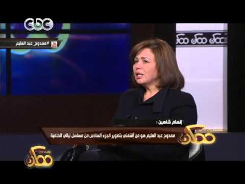 ممكن   إلهام شاهين : ممدوح عبد العليم هو من اقنعني بتصوير الجزء السادس من ليالي الحلمية