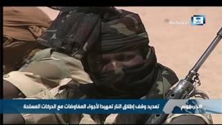 مجلس الوزراء السوداني يقر تمديد وقف إطلاق النار 6 أشهر