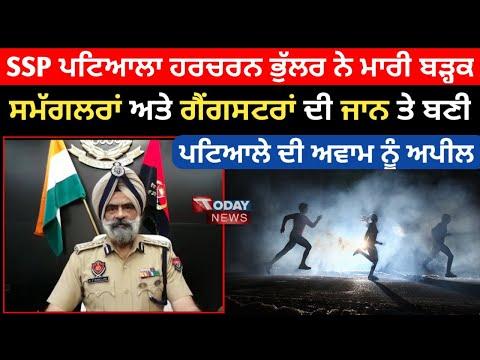 SSP Patiala Harcharan Singh Bhullar ਨੇ ਮਾਰੀ ਬੜ੍ਹਕ | Smugglers & Gangsters ਨੂੰ ਪਈਆਂ ਭਾਜੜਾਂ |TODAYNEWS
