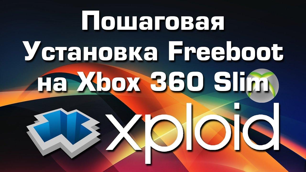 Установка freeboot на xbox 360 своими руками