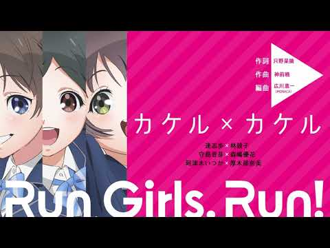 カケル×カケル / Run Girls, Run!