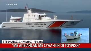 Στο MEGA μιλά ο Έλληνας ψαράς που απείλησαν οι Τούρκοι - MEGA ΓΕΓΟΝΟΤΑ ΕΛΛΑΔΑ