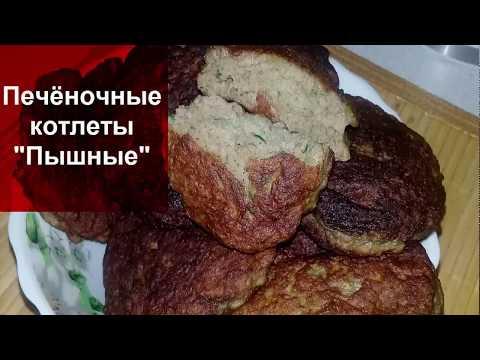 """ПЕЧЁНОЧНЫЕ КОТЛЕТЫ """"ПЫШНЫЕ""""//Невероятно ВКУСНЫЕ съедаются мигом!!!"""
