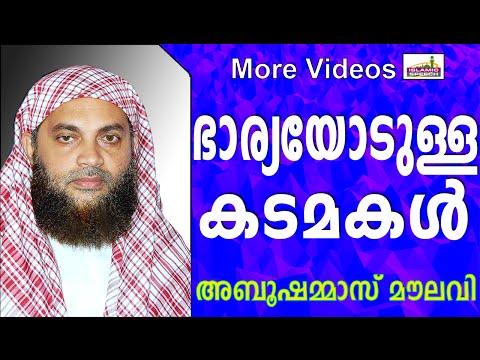 ഭാര്യയോടുള്ള കടമകൾ....  Islamic Speech In Malayalam | Abu shammas Moulavi New 2015