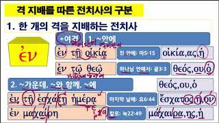 헬라어 기초 문법 7강, 교재  장동수 교수님의 신약성…