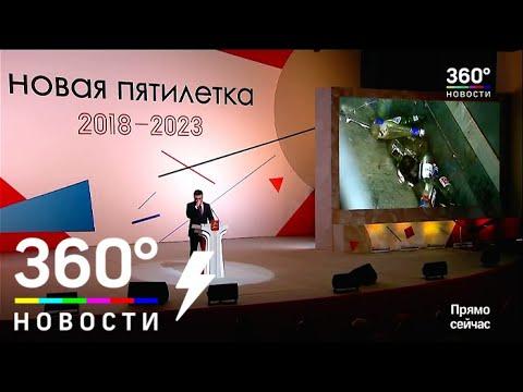 Андрей Воробьев показал работу заводов по переработке мусора в Подмосковье