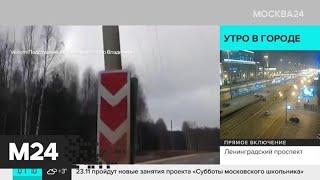 Фото Новости России за 18 ноября - Москва 24