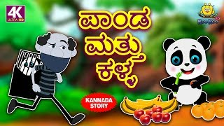 Kannada Moral Stories for Kids - ಪಾಂಡ ಮತ್ತು ಕಳ್ಳ | The Panda And The Robber | Kannada Fairy Tales